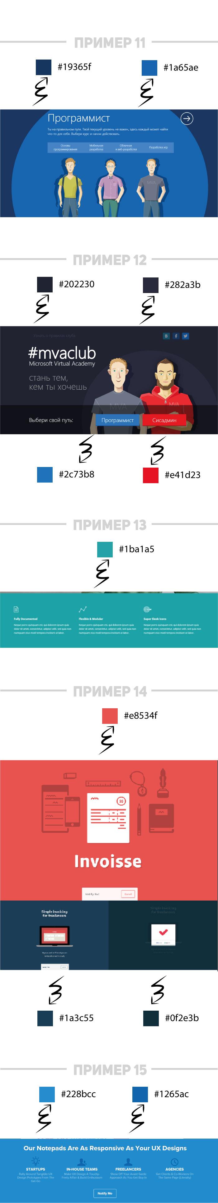 119 трендовых цветов для создания фантастических сайтов (на 50 живых примерах).