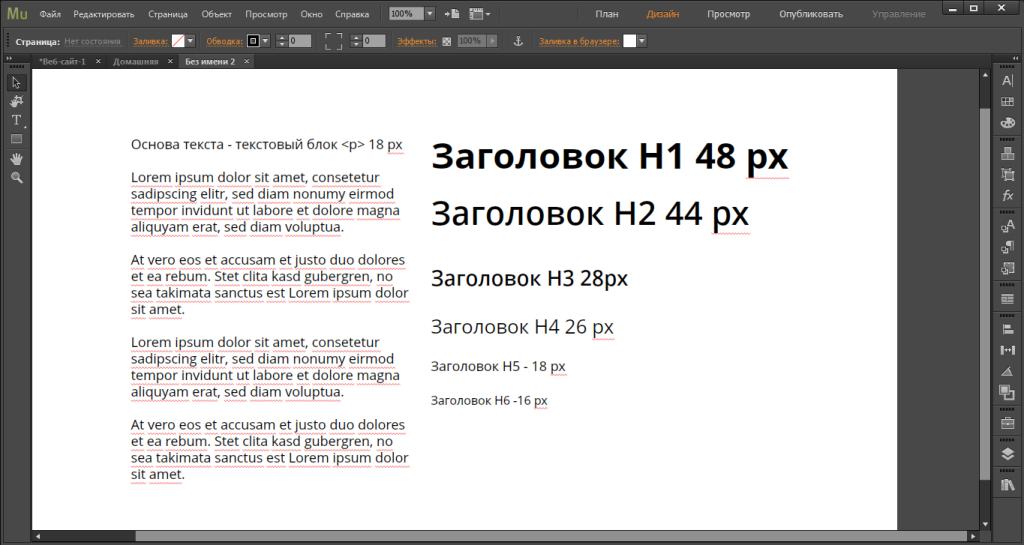 Создание сайта в Adobe Muse. Мой рабочий процесс.