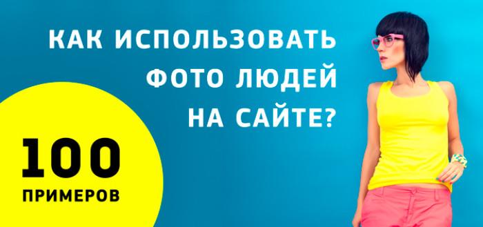 kak-ispolzovat-photo-lydei-dlya-sayta4
