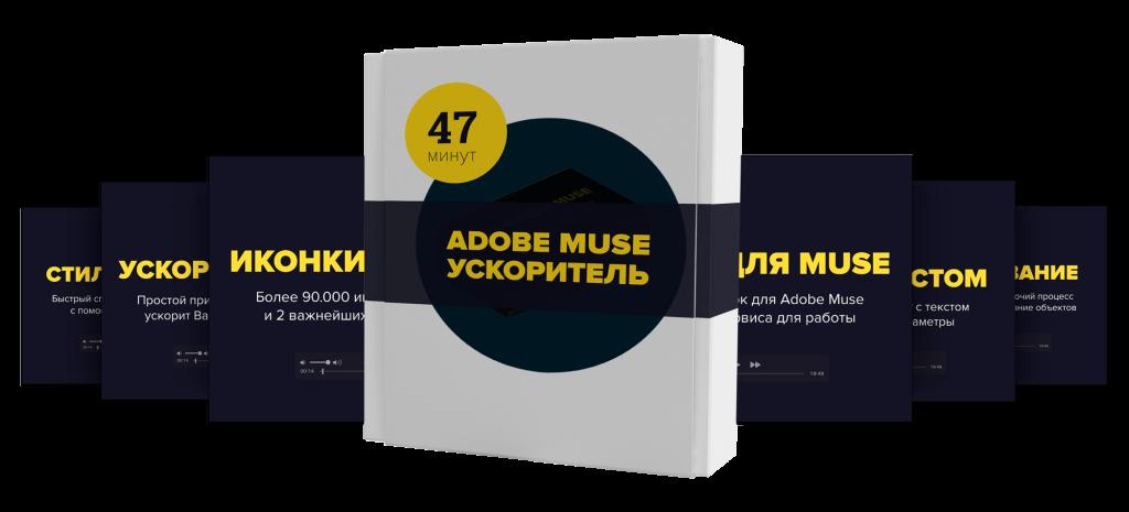 Adobe Muse Ускоритель. Экспресс курс.