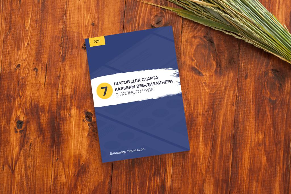 PDF руководство «7 шагов для старта карьеры веб дизайнера с полного нуля»